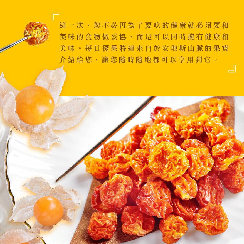 黃金莓果乾-飛莎栗150公克【每日優果】 4