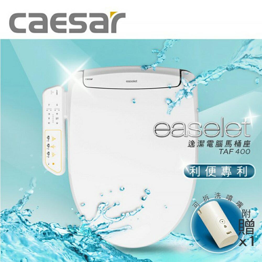 【caesar凱撒衛浴】逸潔電腦馬桶蓋TAF400(加碼三好禮)