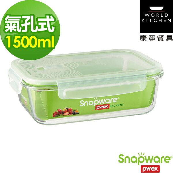 【美國康寧密扣】Ecovent耐熱玻璃保鮮盒-長方型1500ml