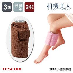 【櫃姐空姐最愛】TESCOM TF10 小腿按摩器 咖啡色 粉色 二色可選 舒緩腫脹 消除疲勞