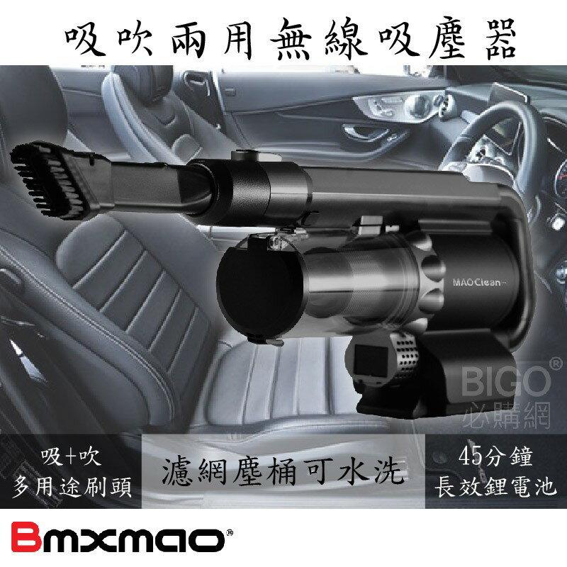 【日本BMXrobot】MAO Clean M1 吸吹兩用無線吸塵器 附收納包 6組吸頭 HEPA過濾 居家車用 吹水機