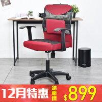 椅子 辦公椅 透氣 靠背 電腦椅 家居