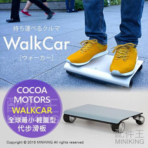 【配件王】預購 COCOA MOTORS 全球最小代步滑板 WALKCAR 輕量攜帶型行動平板汽車 筆電大小 鋰電池動力