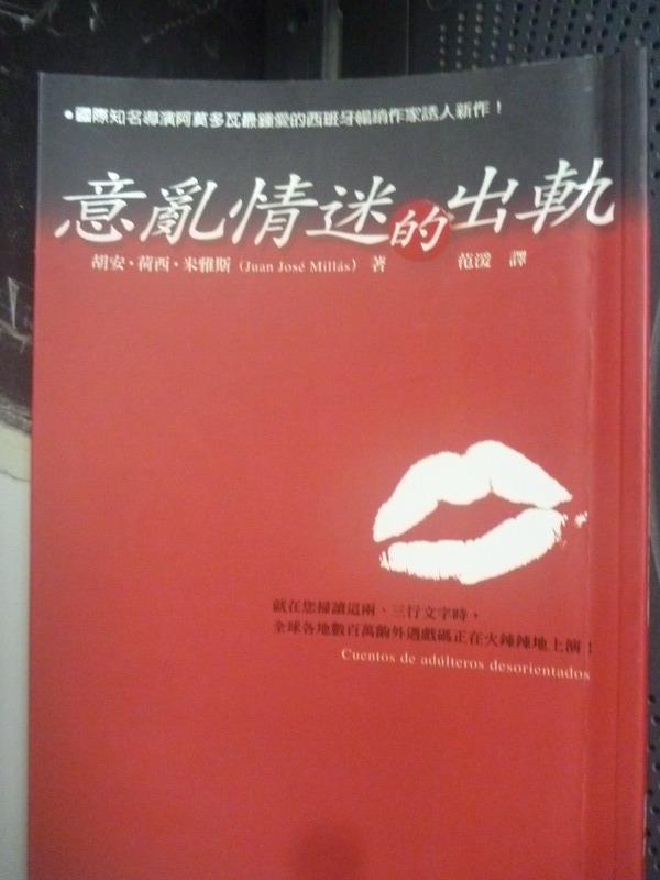 【書寶二手書T8/翻譯小說_IMV】意亂情迷的出軌_胡安.荷西.米雅斯