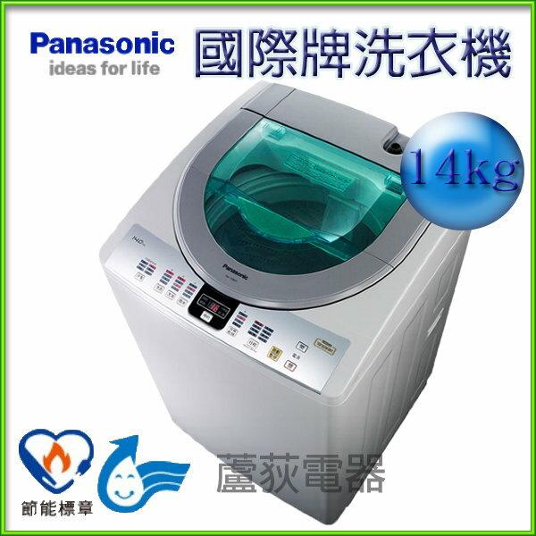 【國際 ~蘆荻電器】全新 14公斤【Panasonic 泡沫洗淨洗衣機】NA-158VT