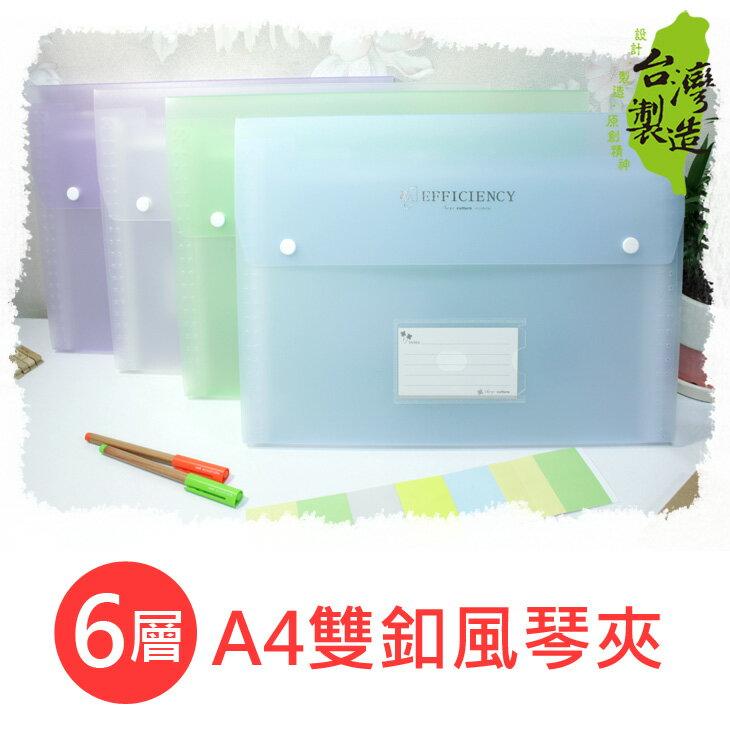 珠友 PO-06036 A4/13K雙釦風琴夾/6層(附名片袋)