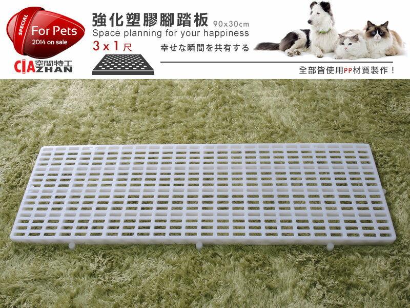 ♞空間特工♞ 寵物 棧板(3尺x1尺) 鋪板_塑膠板_腳踏板_腳踏墊_防滑板_防潮地墊_冷凍庫_豬床板_豬棧板_動物鋪板