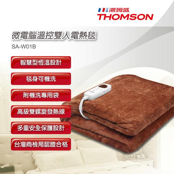 免運費 免運費 THOMSON 湯姆盛 可水洗 微電腦溫控(雙人) 電熱毯/電毯/電暖毯/電暖墊 SA-W01B