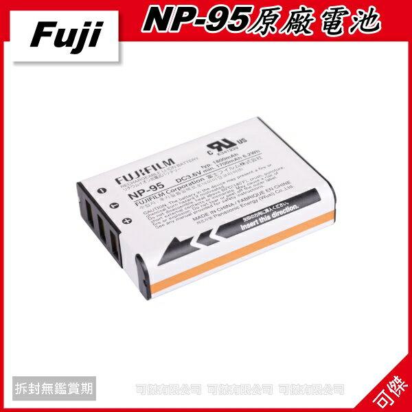 可傑-FUJI NP-95 原廠電池 裸裝