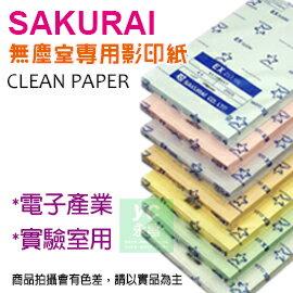 ~ ,請來電 ~Sakurai 品牌 A4 無塵紙 72g 影印紙 250張  包 10包