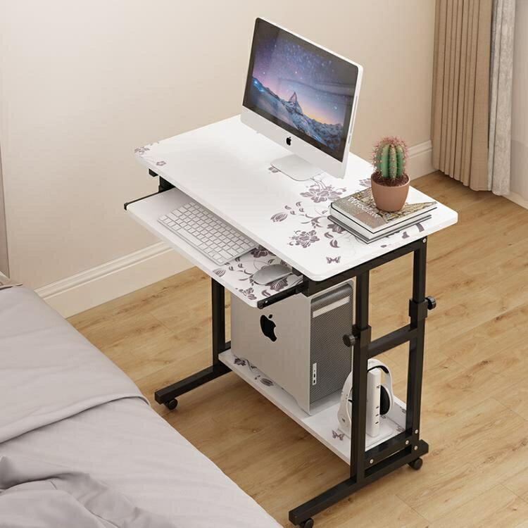 床邊桌 行動台式電腦桌家用床邊桌學生書桌臥室簡易懶人可升降小桌子