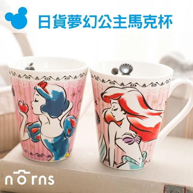 NORNS 【日貨夢幻公主馬克杯】迪士尼 小美人魚 白雪公主 雜貨 杯子 水杯 Zakka