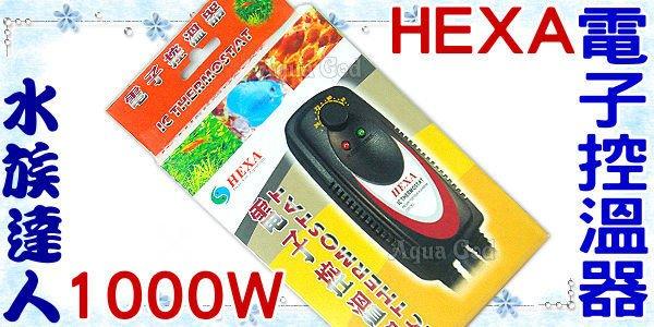 【水族達人】海薩 HEXA《電子控溫器.1000W》控溫主機/加溫器/加熱器 自動斷電設計,安全可靠!