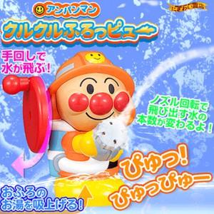 【代購】星野日貨 正版 麵包超人 洗澡玩具 消防員 噴水玩具 水槍玩具 洗澡 水槍 救火 ANPANMAN