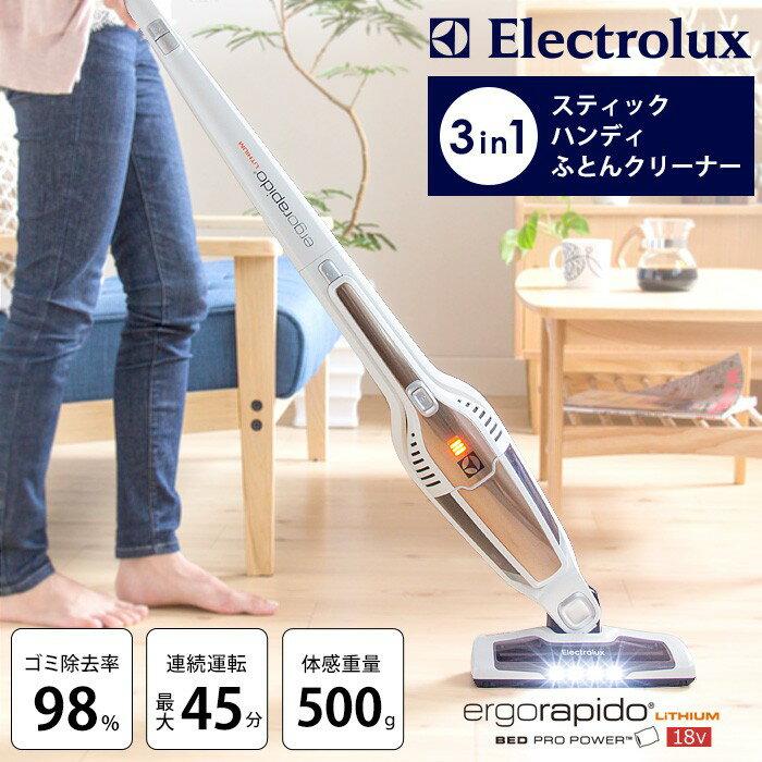 星野日貨 Electrolux 完美管家3in1 -UV淨蟎科技無線吸塵器/塵蟎吸塵ZB3234B ZB3233B
