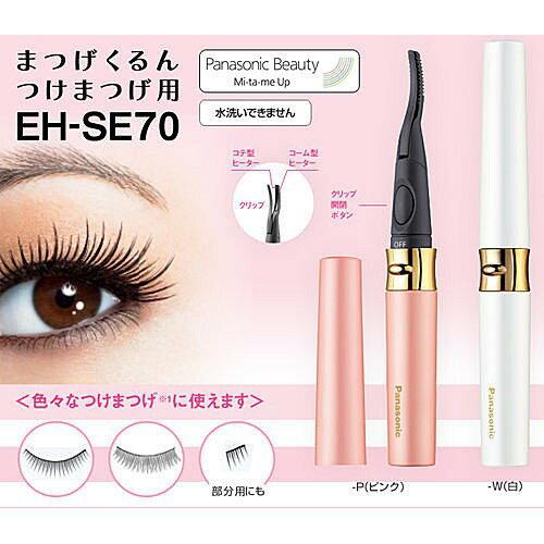 日本 Panasonic 國際牌 EH-SE70 燙睫毛器 電熱睫毛夾 輕攜型【小福部屋】