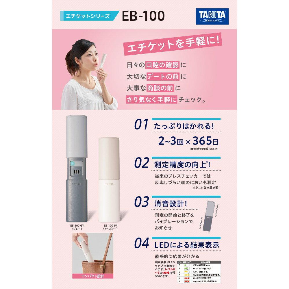 【代購】日本 TANITA 口臭檢測器 EB-100 口臭偵測器 EB100 2017年最新款 EB-100-GY【灰】【星野日貨】