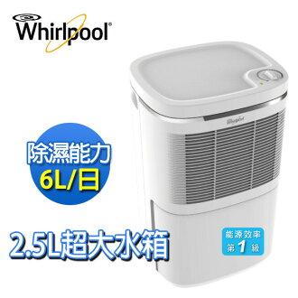 【福利品】Whirlpool惠而浦 6公升WDEM12W 節能除濕機