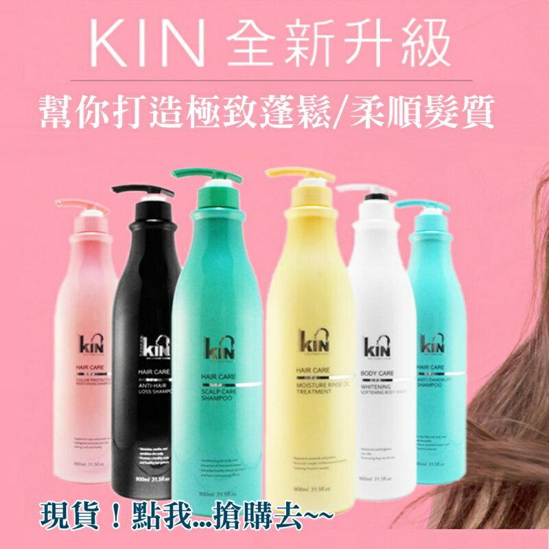 現貨 KIN 卡碧絲 第二代 頂級洗髮精/護髮素(900ml) 6款可選