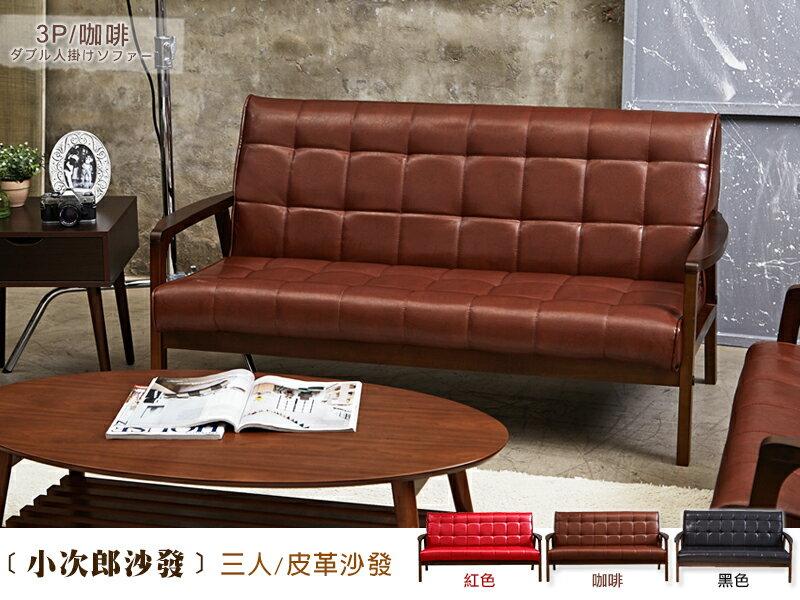 日本熱賣‧Kojiro小次郎【三人沙發】皮革沙發/復刻沙發/另有單人、雙人座 ★班尼斯國際家具名床 1
