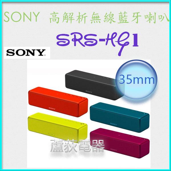 【蘆荻電器】全新【SONY 無線藍牙喇叭】SRS-HG1另售SRS-SRS-X11.XB2.SRS-X88.SRS-X99