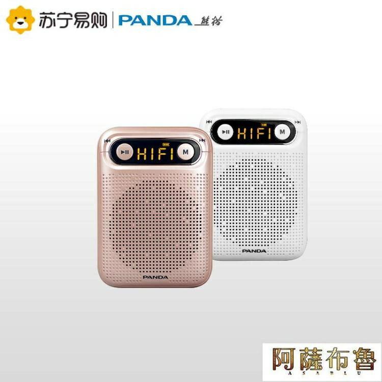 擴音器 熊貓K81擴音器教師用小蜜蜂麥克風教學用器上課專用戶外送話器曠 【快速出貨】
