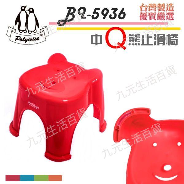【九元生活百貨】BI-5936 小Q熊止滑椅 防滑椅 矮凳 塑膠椅 台灣製