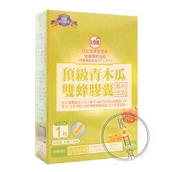 UDR_頂級青木瓜雙蜂膠囊【優.日常】