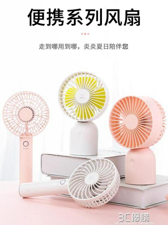 【現貨】【快速出貨】得力手持小風扇USB電風扇大風力隨身便攜學生靜音迷你可充電風扇 【新年禮品】