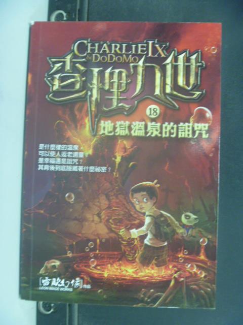 【書寶二手書T2/兒童文學_JJW】查理九世18:地獄溫泉的詛咒_雷歐幻像