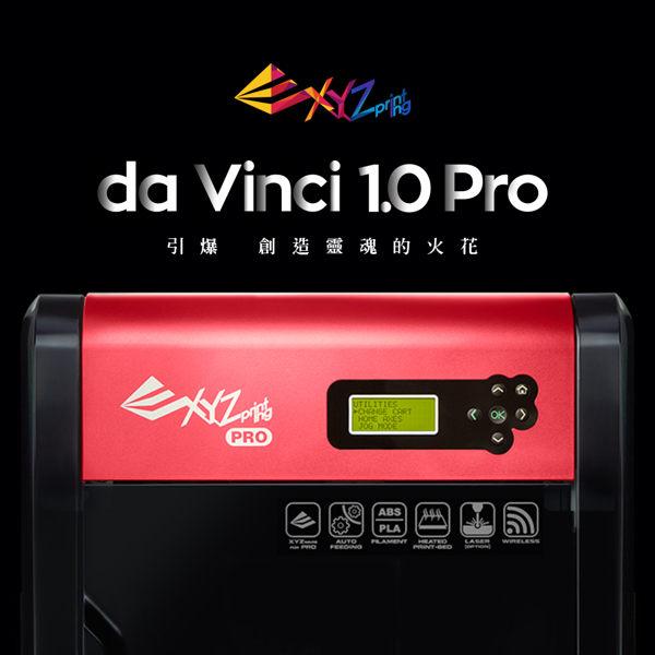 XYZprinting da Vinci 1.0 Pro 3D列印機