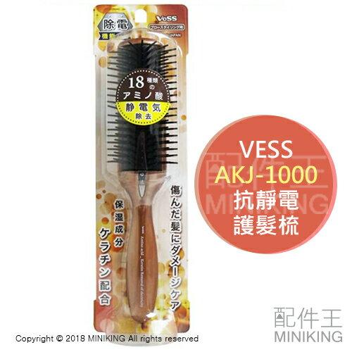 【配件王】現貨VESSAKJ-1000胺基酸抗靜電保濕護髮梳7排梳梳子美髮梳除靜電