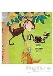 和大寶一起聽故事2:小猴子