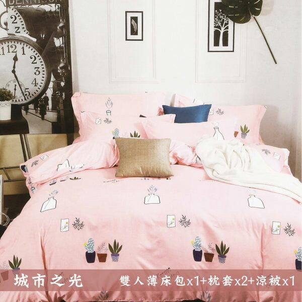 柔絲絨5尺雙人薄床包涼被4件組「城市之光」【YV9636】快樂生活網