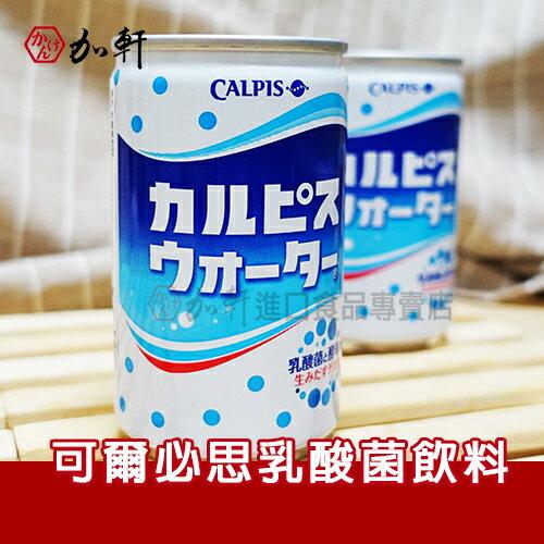 《加軒》日本可爾必思乳酸飲料 160ml