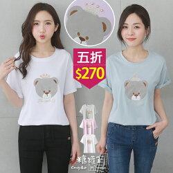 ★五折價$270★糖罐子珠珠皇冠熊熊英字上衣→預購【E52876】