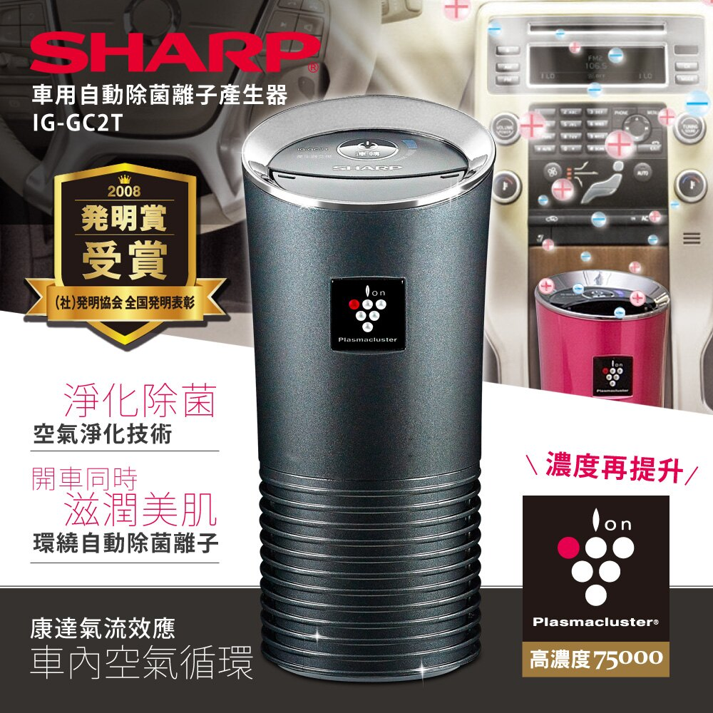 【SHARP 夏普】車用自動除菌離子產生器/水晶黑 IG-GC2T-B