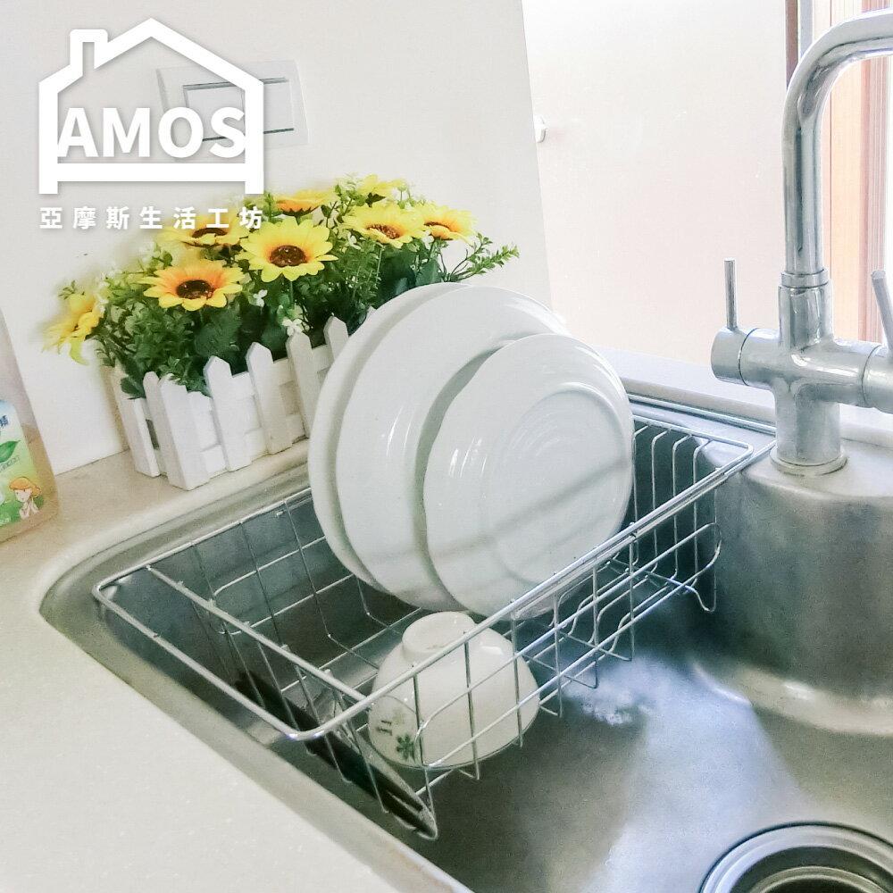 瀝水架 碗盤架 水槽架 不鏽鋼碗盤籃 Amos 台灣製【HBW006】