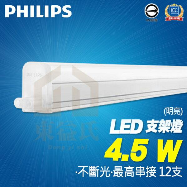 含稅飛利浦明亮LED支架燈4.5W1尺LED層板燈BN018白光黃光自然光【東益氏】LED串接燈