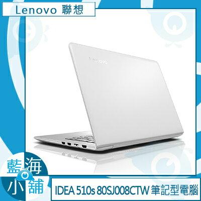 Lenovo 聯想 IdeaPad 510s 80SJ008CTW 筆記型電腦  15.6 吋 (Pentium 4405U/500G/W10) ★活動★