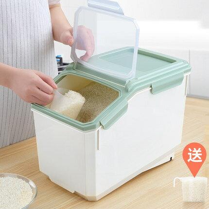 裝米桶20斤裝家用米盒米缸米面收納箱儲米箱密封桶防蟲防潮10kg