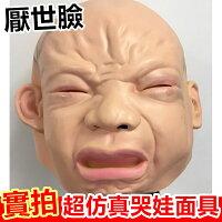 送小孩聖誕禮物推薦聖誕禮物玩具到嬰兒哭面具 哭娃面具 嬰兒頭套 哭寶寶哭臉面具 萬聖節 聖誕節 整人頭套 生日搞笑表演活動 交換禮物【RT004】就在Life365推薦送小孩聖誕禮物
