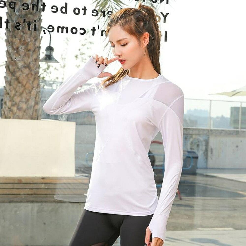 運動服 瑜伽服女性感網紗拼接跑步健身服透氣速干修身顯瘦長袖運動T恤女 BBJH