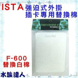 【水族達人】ISTA《F-600 插卡濾棉專用替換白棉.4片入》強迫式外掛過濾器適用