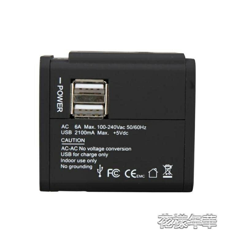 萬能全球通用轉換插頭多功能插座USB充電器萬用旅游歐美yh