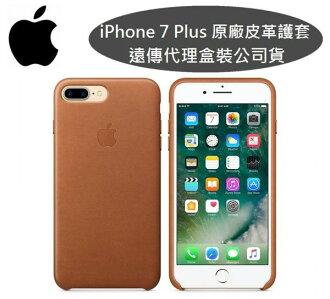 【原廠皮套】Apple iPhone 7 Plus【5.5吋】原廠皮革護套-馬鞍棕色【遠傳、全虹代理公司貨】iPhone 7+