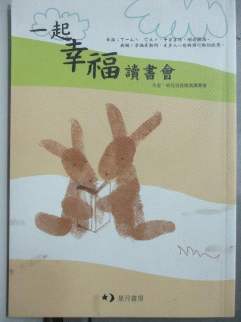 【書寶二手書T6/文學_HQO】一起幸福讀書會_袋鼠媽媽
