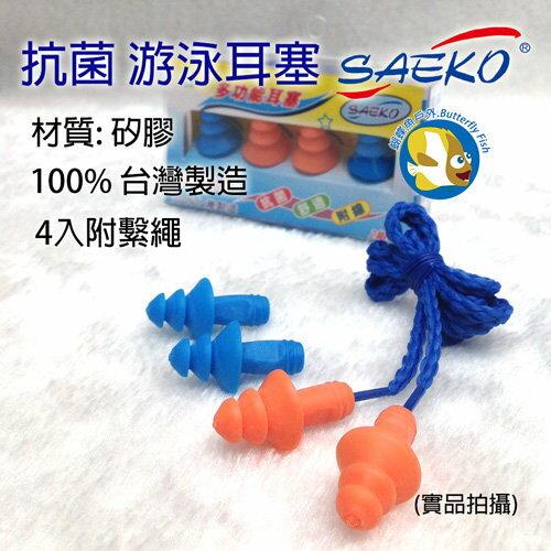 SAEKO 抗菌矽膠 游泳耳塞 藍色 橘色 4入 附繫繩  蝴蝶魚戶外
