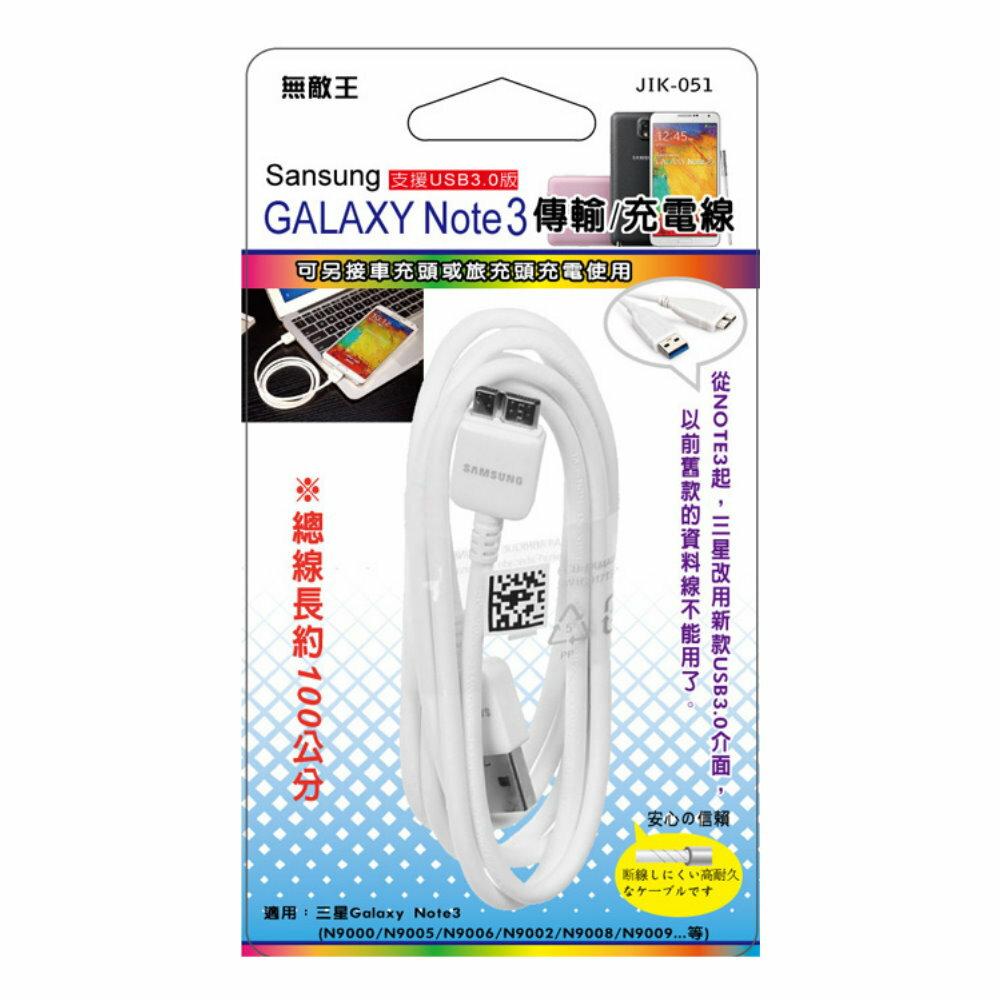 小玩子 無敵王三星Note 3 (不挑款) 手機 平板 充電線 傳輸線 JIK-051