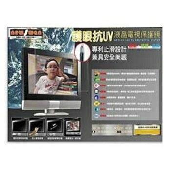 新視王 42吋 抗UV液晶螢幕保護鏡 JN-42PLU / 高透光 / 抗UV / 高散熱
